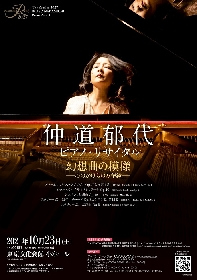 『The Road to 2027 仲道郁代 ピアノ・リサイタル  幻想曲の模様 -心のかけらの万華鏡-』10月に開催