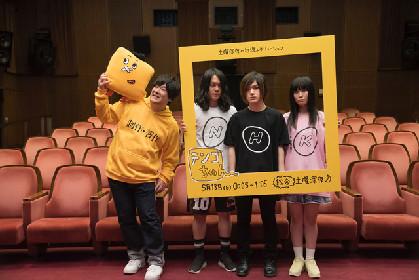 """岡崎体育&ヤバT、NHKの""""辺境ネタ""""番組で生放送MC「関西ローカルじゃないんです」"""