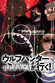 日向野祥、廣瀬智紀、西本りみが出演 オンライン・シアター『ウルフハンターが行く!』の製作が決定