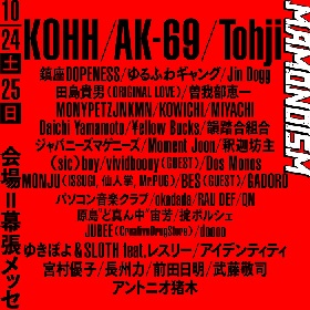AK-69、ゆきぽよが出演『夏の魔物SPECIAL MAMONOISM』第2弾出演アーティスト発表
