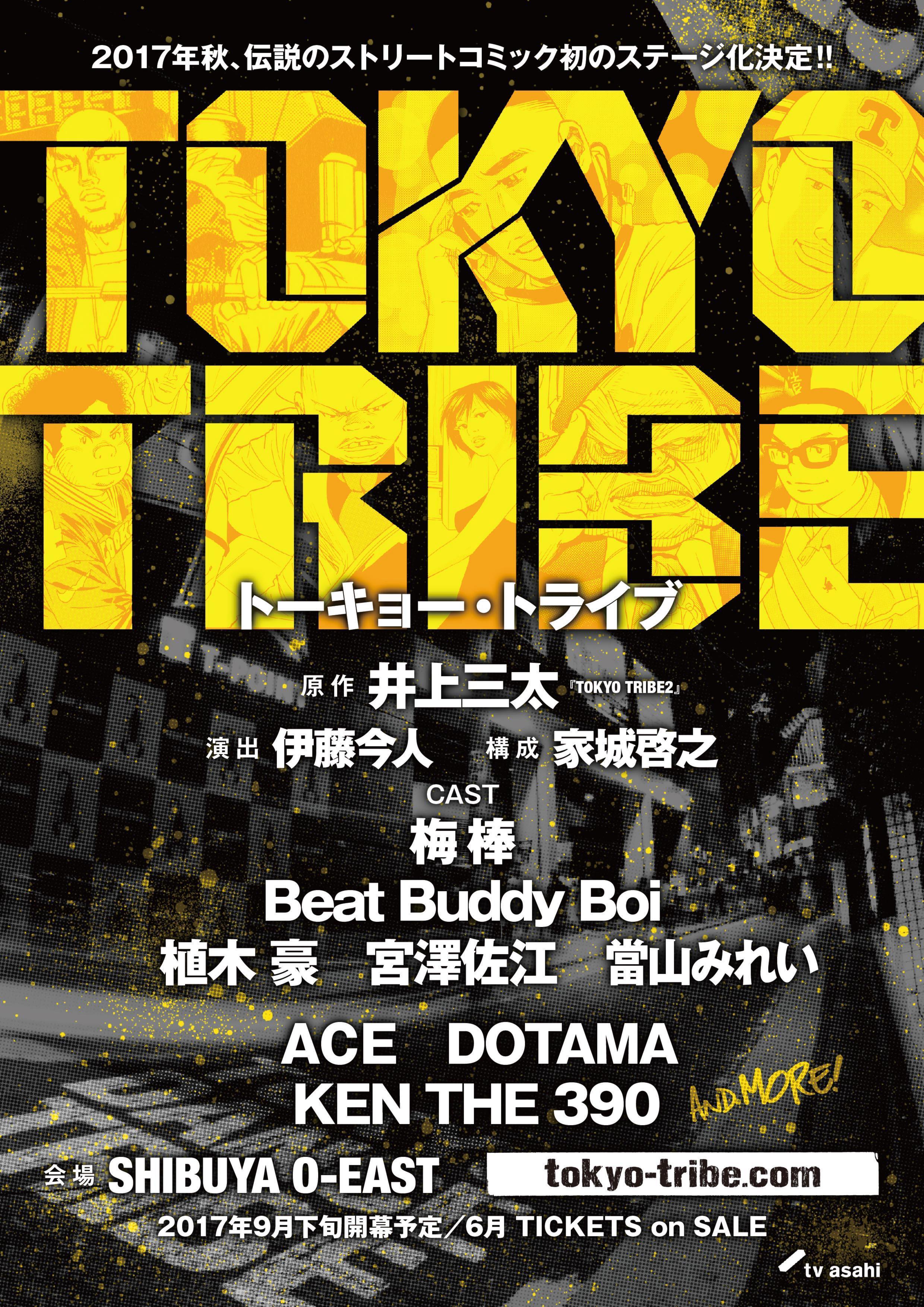 「TOKYO TRIBE」