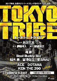 ダンス、ヒップホップ、ラップーーストリート要素たっぷりの漫画『TOKYO TRIBE』が舞台化決定 ラッパーにはACE、DOTAMAら
