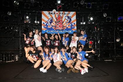 恵比寿★マスカッツ、クアトロツアーを完走 明日花キララは「舞浜アンフィシアターを目指す」宣言