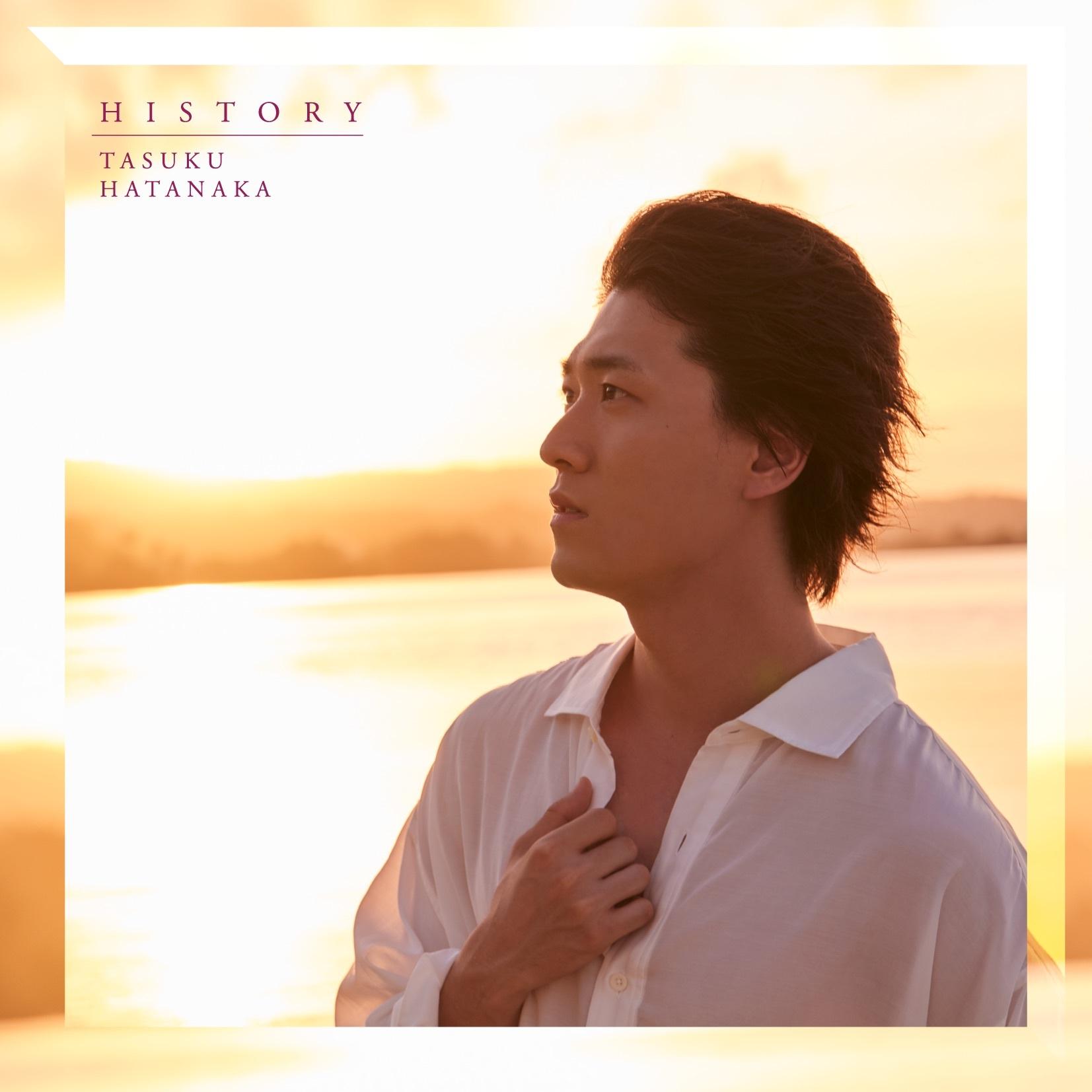 畠中祐:4thシングル「HISTORY」【通常盤】