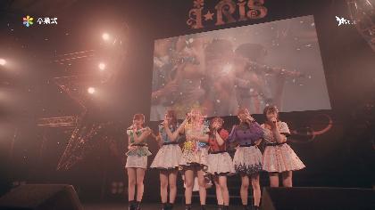 6人のi☆Risラストステージ『i☆Ris LIVE 2021 ~storiez~』ダイジェスト映像が公開 BD/DVDにはメンバーのソロアングルも収録