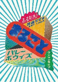 バレーボウイズ、3月に配信リリース&渋谷WWWにてワンマンライブ開催決定