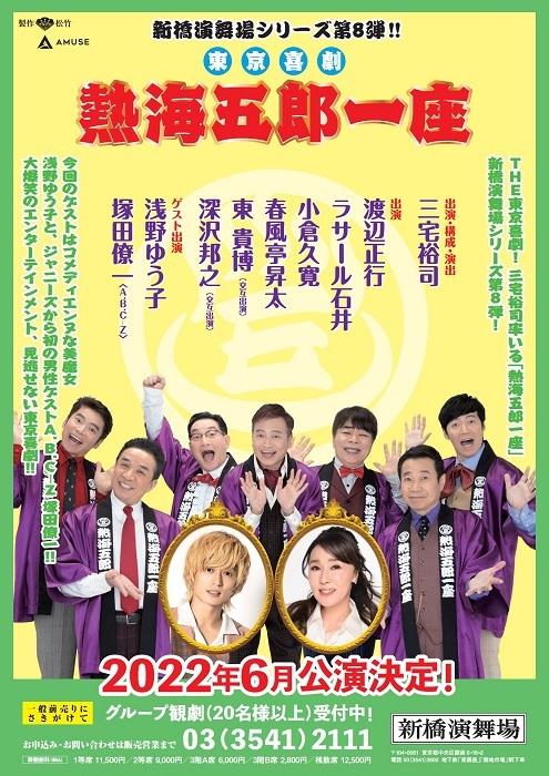 『東京喜劇 熱海五郎一座』
