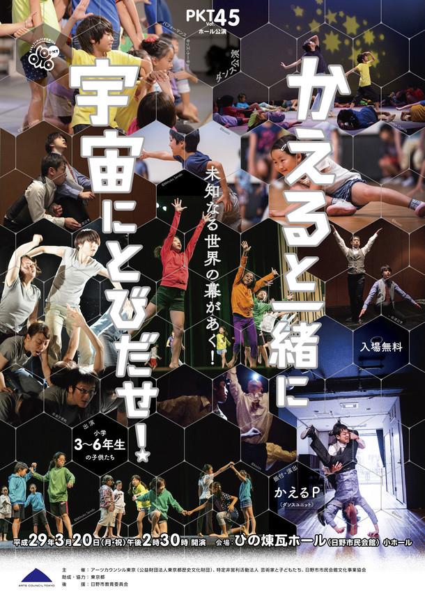 パフォーマンスキッズ・トーキョー vol.45 ダンス公演「かえると一緒に宇宙にとびだせ!」チラシ表