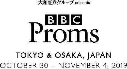 英国発の世界最大級のクラシック・ミュージック・フェス『BBC Proms』が、2019年秋に日本で初開催