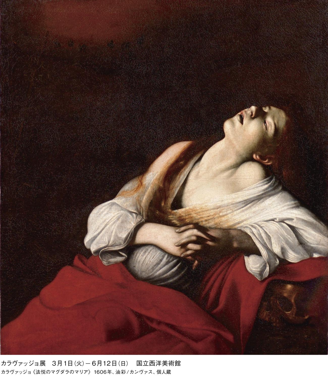 《法悦のマグダラのマリア》