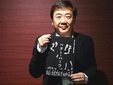 アラフォー女性客が「号泣した!」男女4人の恋物語『ベター・ハーフ』、作・演出の鴻上尚史が大阪で再演への意気込みを語る
