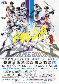 次代のスターを探せ!『プロ野球フレッシュオールスターゲーム』のチケットが5/21から一般発売