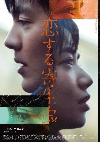 林遣都の手に菌が拡がり、小松菜奈は目玉に取り囲まれる 異色の映像で描き出すラブストーリー『恋する寄生虫』2種の予告編を解禁