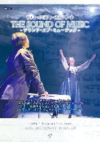 兵庫県を拠点に活動するミュージカルカンパニーOZmateが『リチャードロジャースコンサートThe Sound of music -サウンド・オブ・ミュージック-』を上演