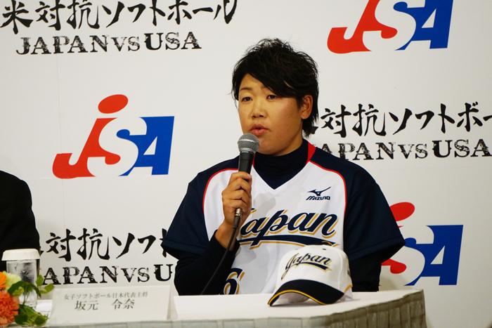 坂元令奈(女子ソフトボール日本代表・主将)