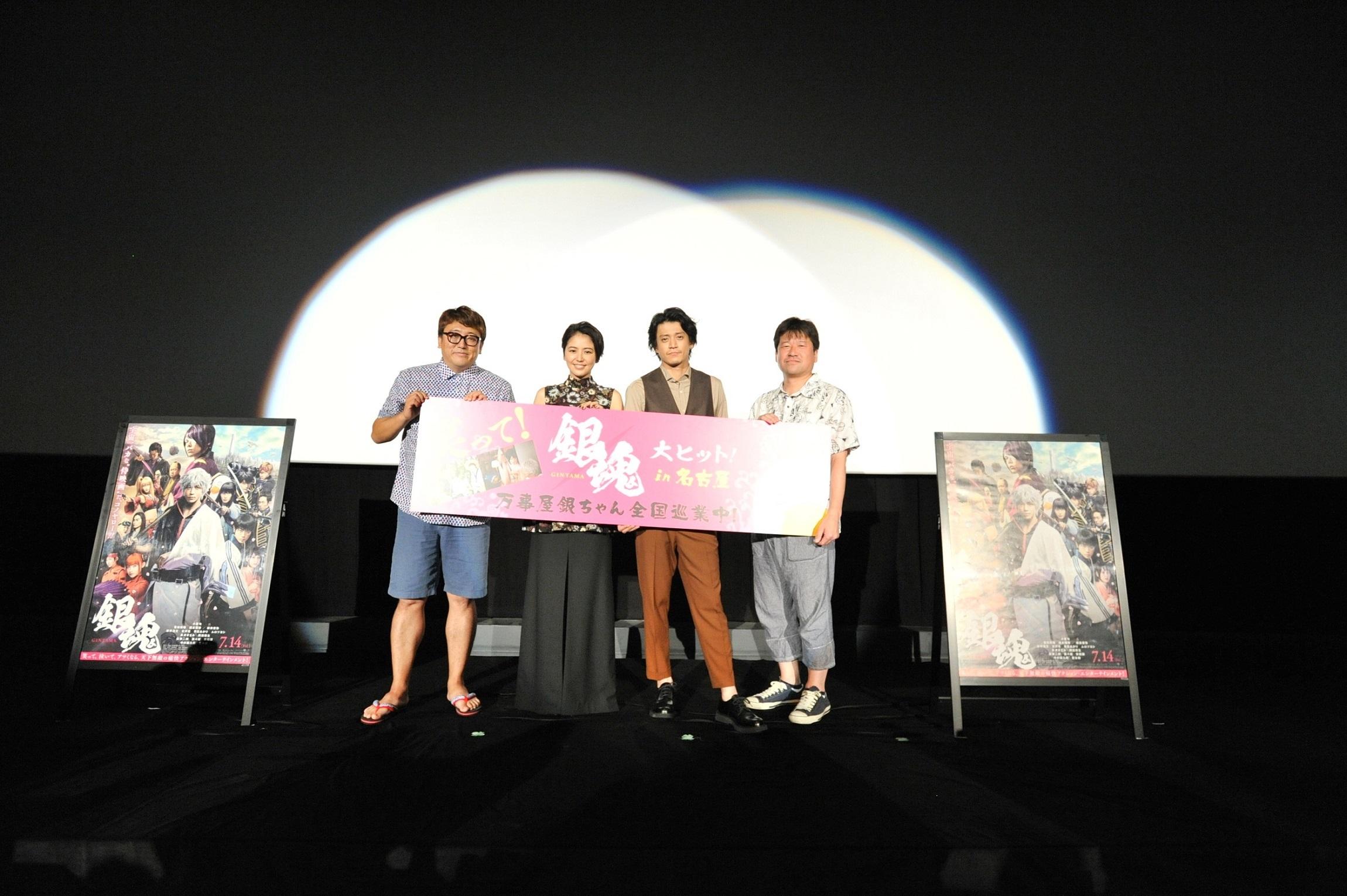 左から、福田雄一監督、長澤まさみ、小栗旬、佐藤二朗 『銀魂』名古屋舞台あいさつ