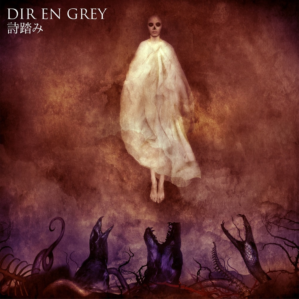 DIR EN GREY「詩踏み」初回生産限定盤