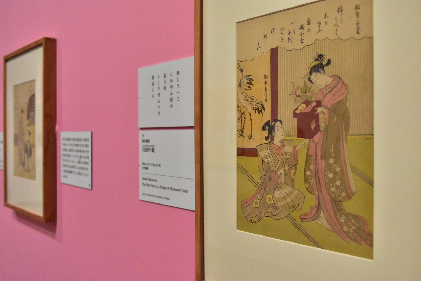 鈴木春信 《「松契千歳」》 明和5-6年(1768-69)頃 中判錦絵