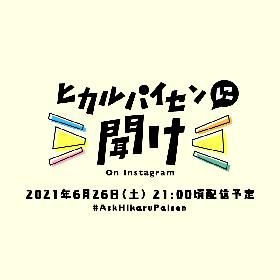 宇多田ヒカル、インスタ生配信番組『ヒカルパイセンに聞け!』開催決定