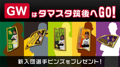 5月1日(水・祝)~5月5日(日・祝)は、観戦入場者全員に新入団選手のピンズをプレゼント