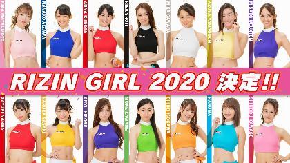 RIZINガールのメンバーが決定! 『RIZIN.22』『RIZIN.23』でお披露目