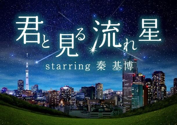 「君と見る流れ星 starring 秦 基博」ビジュアル