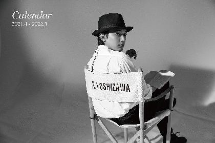 吉沢亮、映画監督や教師・ボクサー・コンビニ店員など、12役のONとOFFに扮した2021年カレンダーを発売