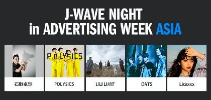 石野卓球、POLYSICS、Licaxxxら出演 J-WAVE×広告業界の祭典『ADVERTISING WEEK』のコラボイベント開催決定