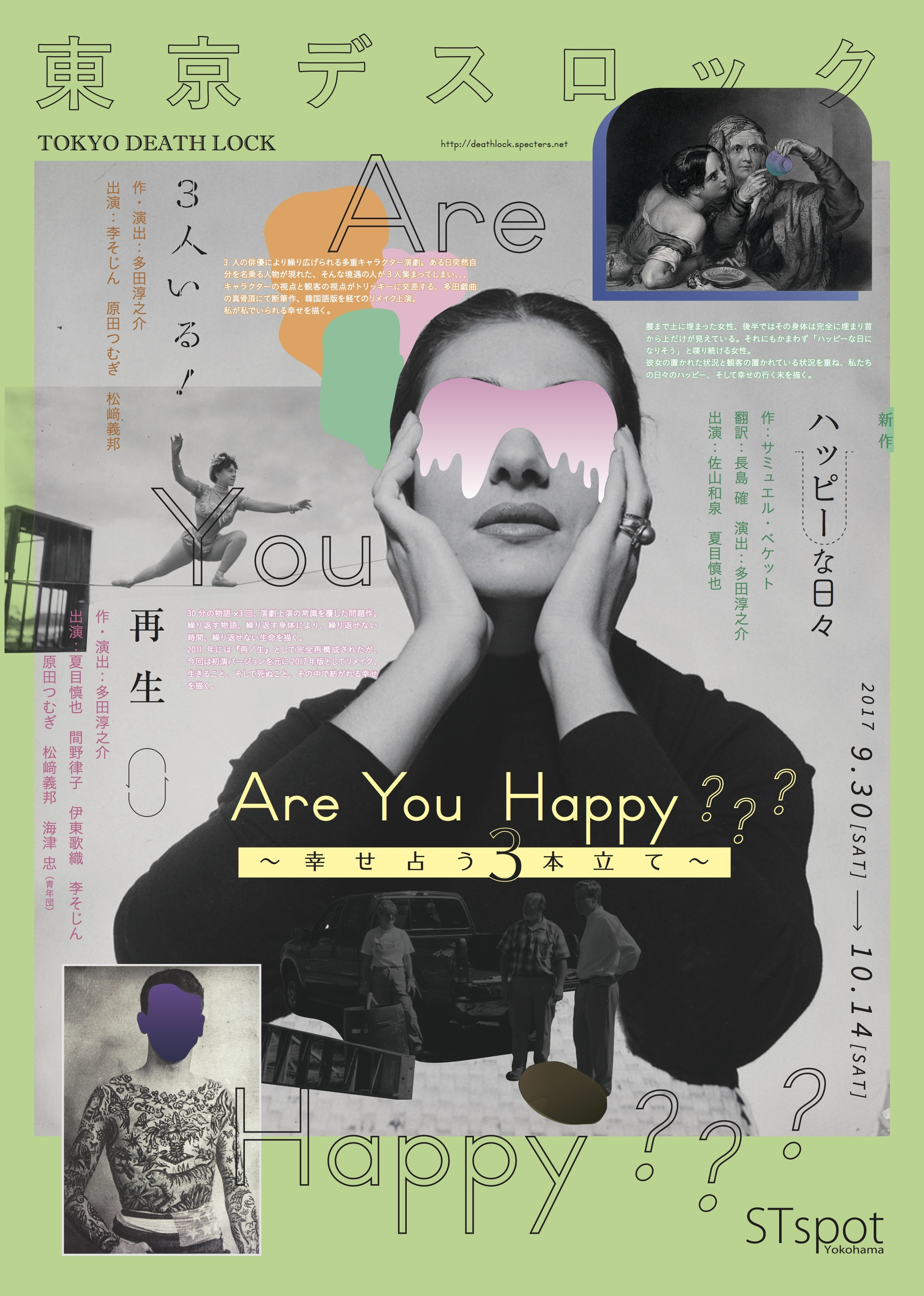 東京デスロック公演『Are You Happy???──幸せ占う3本立て』のチラシ