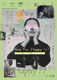 東京デスロック主宰・多田淳之介に聞く──〈Are You Happy??? 幸せ占う3本立て〉『3人いる!』『再生』『ハッピーな日々』