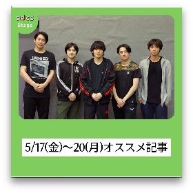 【ニュースを振り返り】5/17(金)〜20(月)のオススメ舞台・クラシック記事