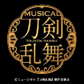 ミュージカル『刀剣乱舞』の新作、2018年3月からの上演が決定 鳥越裕貴、有澤樟太郎らキャストも一部発表に