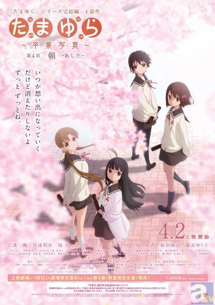 「たまゆら」OVAから完結編までの資料勢ぞろい!?