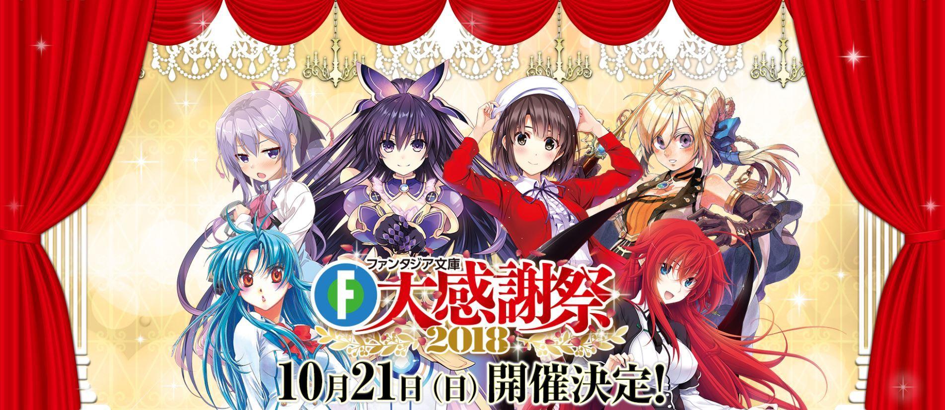 『ファンタジア文庫大感謝祭2018』メインビジュアル