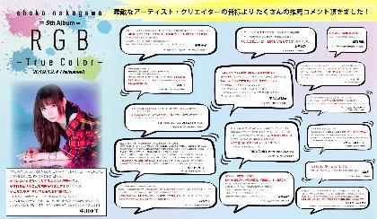 中川翔子 新アルバムにスカイピース、みきとP、ウォルピスカーターとのコラボ曲を収録 アルバム推薦コメントも公開に