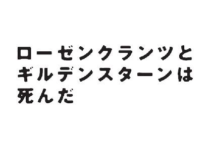 生田斗真・菅田将暉が2017年秋、舞台『ローゼンクランツとギルデンスターンは死んだ』で初共演