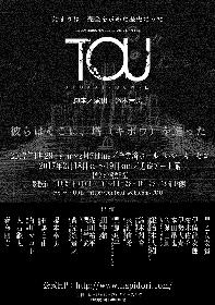 早乙女友貴の主演舞台『TOU-JYUKAI-DEN-□』は相互理解をテーマにした鈴木茉美のシリーズ作品