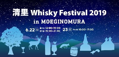 清里の高原で美酒&美食を堪能『清里ウイスキーフェスティバル2019 in 萌木の村』開催迫る