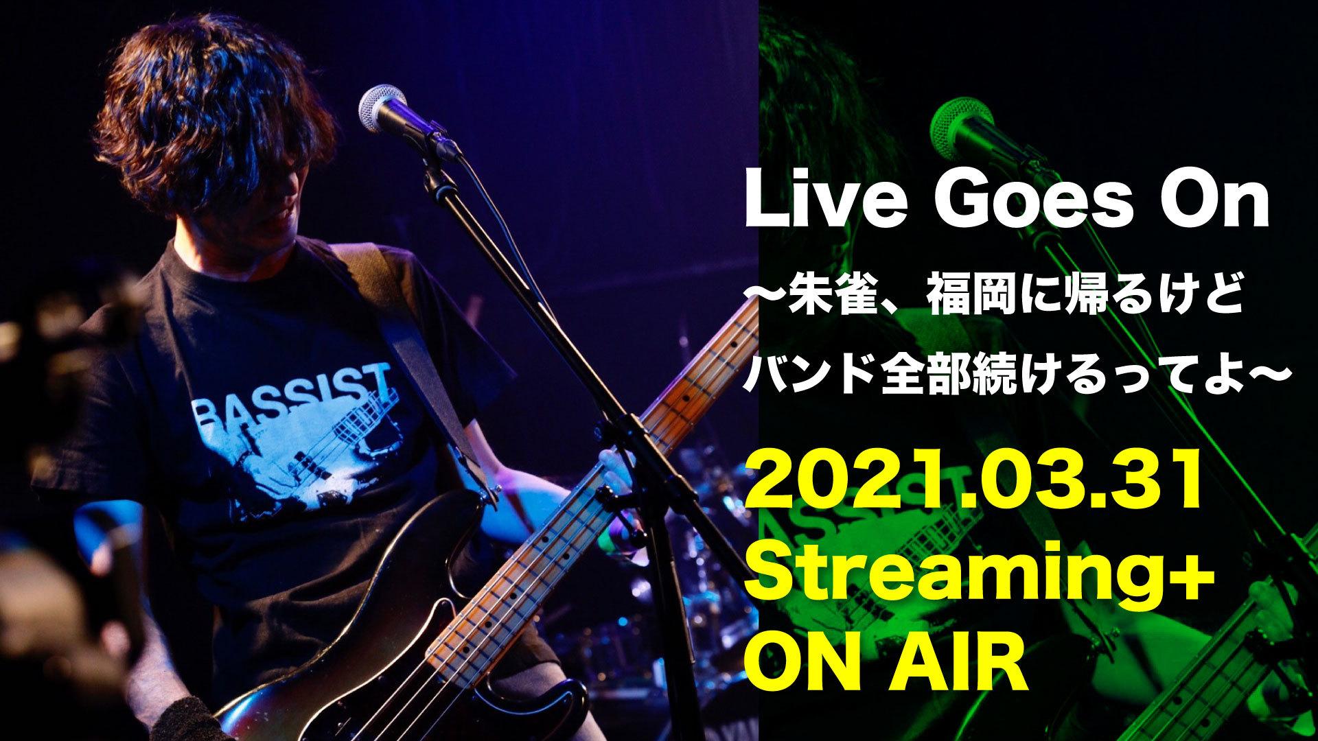 『Live Goes On~朱雀、福岡に帰るけどバンド全部続けるってよ~』フライヤー