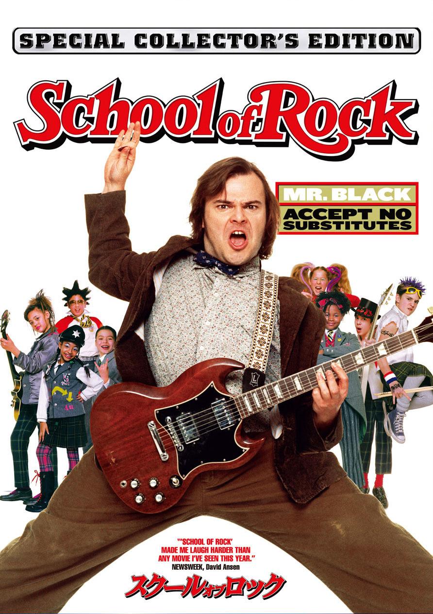 『スクール・オブ・ロック』 Blu-ray ¥2,381+税 / DVD ¥1,429+税 発売元:NBCユニバーサル・エンターテイメント