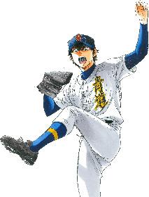 TVアニメ『ダイヤのA actⅡ』アニメ化決定!青道高校の熱い戦いはまだまだ続く!