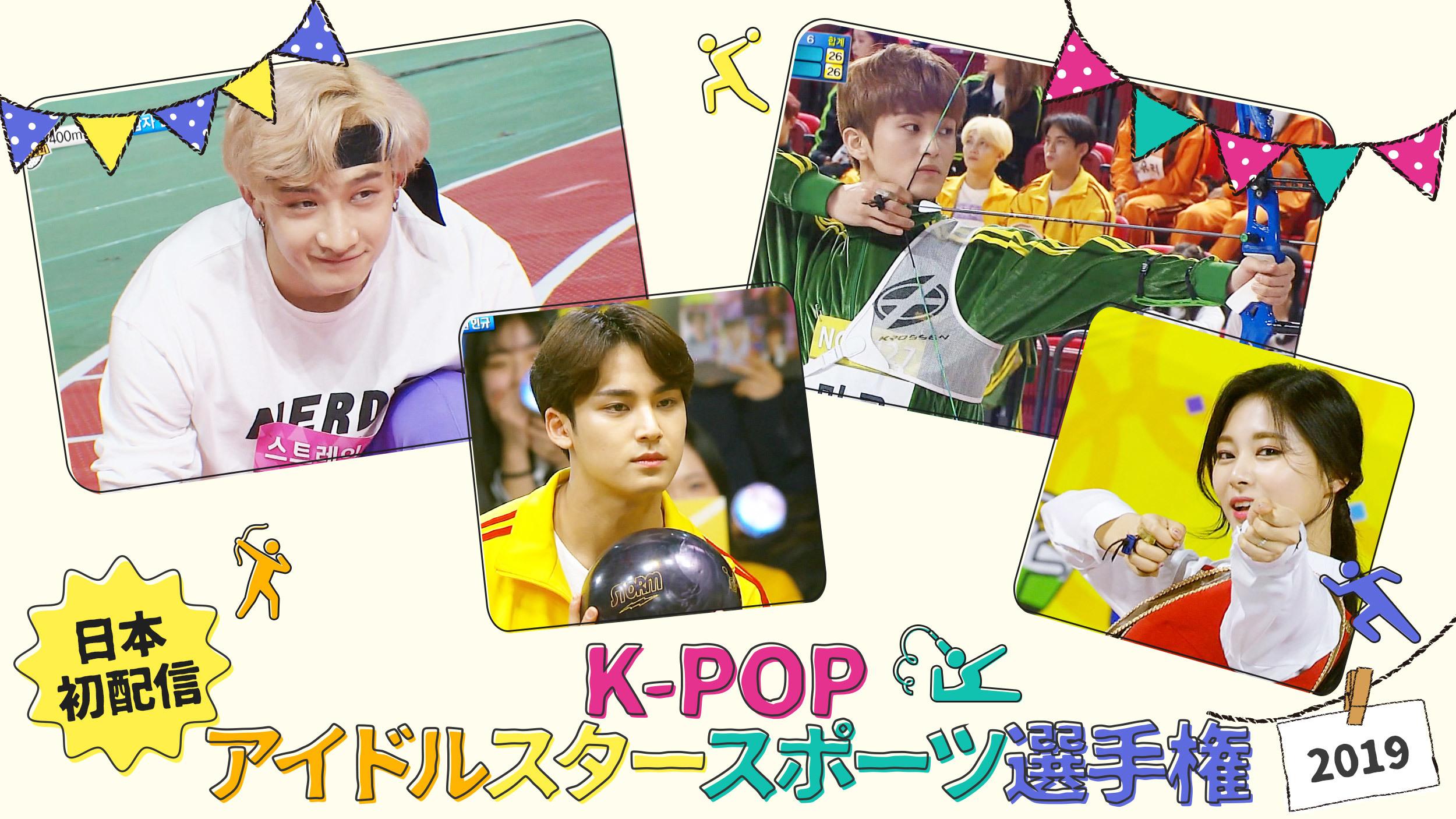 K-POPアイドルスタースポーツ選手権2019  (C)MBC