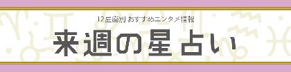【来週の星占い】ラッキーエンタメ情報(2020年11月30日~2020年12月6日)