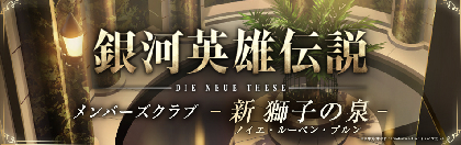 『銀河英雄伝説Die NeueThese』メンバーズクラブを開設 設定資料や田中芳樹氏のインタビューなどのコンテンツを展開