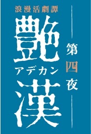 (C)CLIE (C)尚 月地/新書館 (C)尚 月地・新書館/幻灯署活劇支部