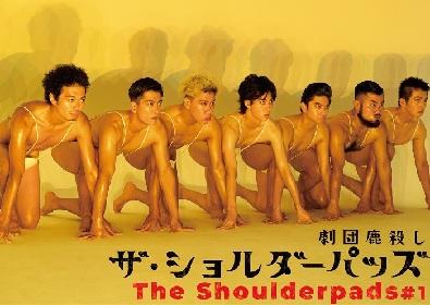 劇団鹿殺し、再起動第一弾となる公演の上演が決定 肩パット2枚のみの衣裳で表現する「ザ・ショルダーパッズ」が名作文学2作品に挑戦