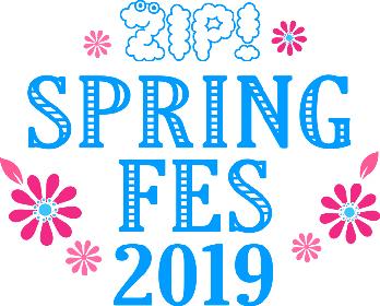 『ZIP!春フェス』今年も開催、ナオト・インティライミ、乃木坂46、Little Glee Monster、日向坂46ら12組発表