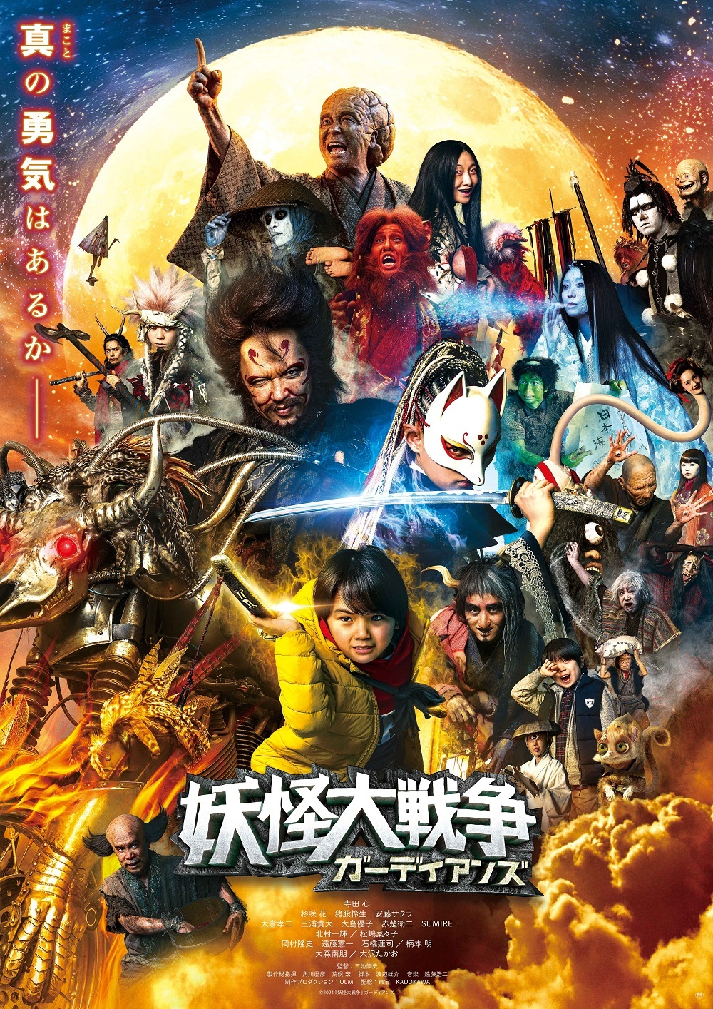 (C)2021『妖怪大戦争』ガーディアンズ