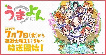 『ウマ娘 プリティーダービー』新作ショートアニメ「うまよん」本日から放送開始 7月主題歌のデジタル配信も決定