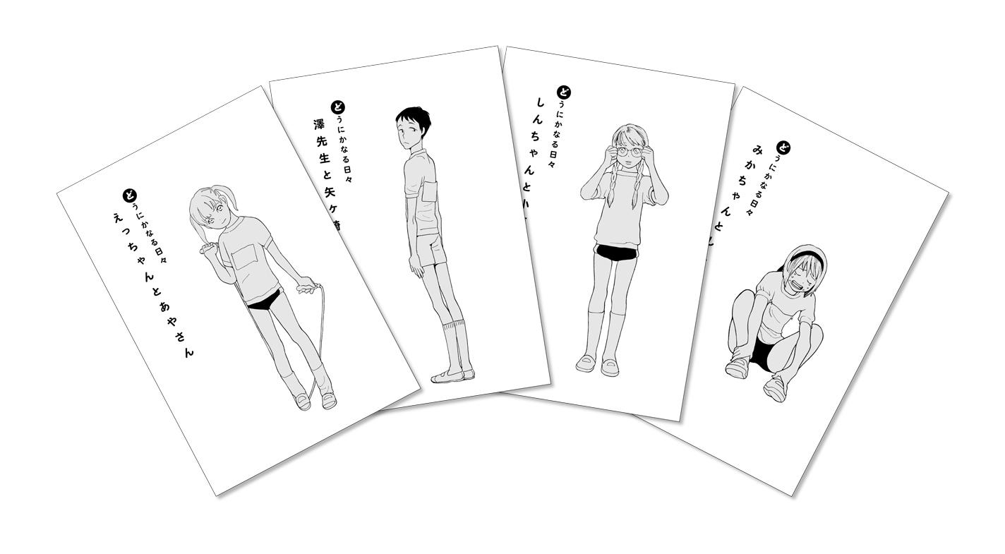 【どうにかなる日々】ムビチケ第2弾特典ポストカードセット (C)志村貴子/太田出版・「どうにかなる日々」製作委員会